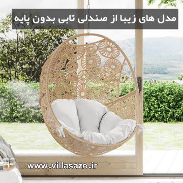 صندلی تابی بدون پایه
