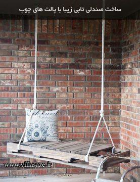 صندلی تابی چوب