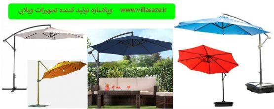 سایه بان چتری پایه کنار ویلاسازه